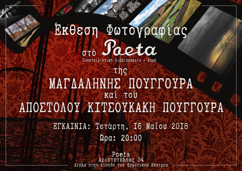 Apostolos Poungouras exhibition at poeta cafe